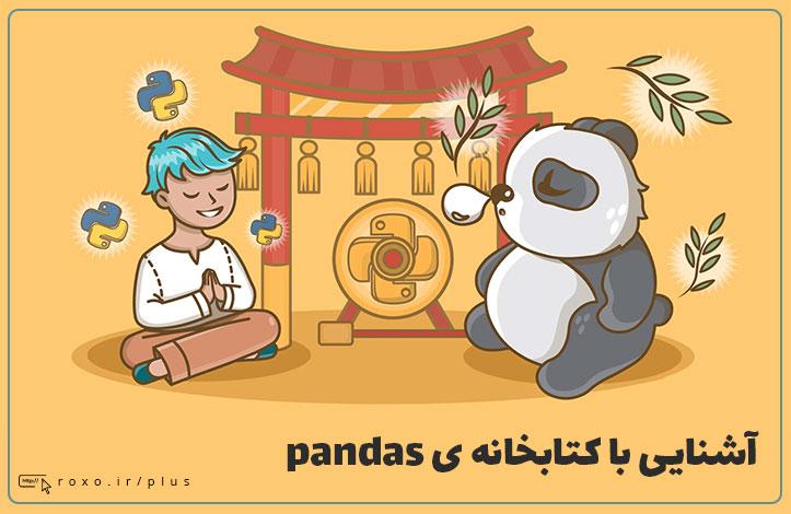 آشنایی با کتابخانه Pandas در پایتون