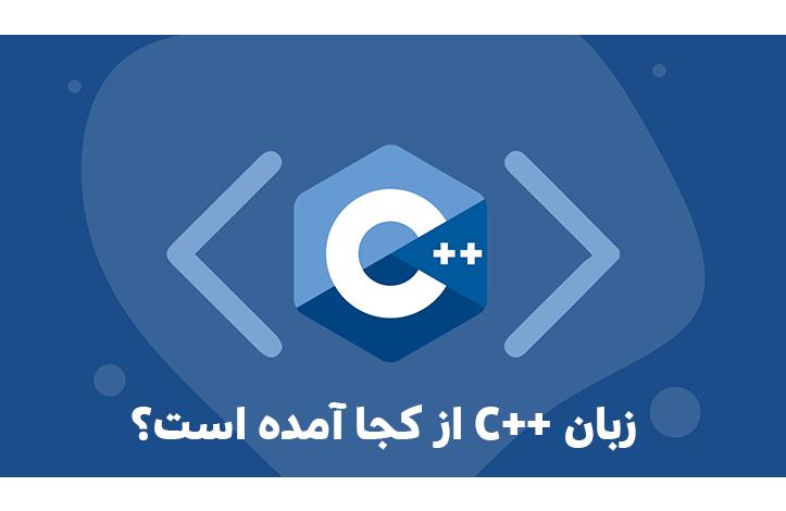آیا با تاریخچه ی زبان ++C آشنا هستید؟