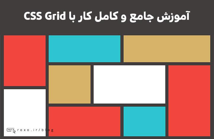 آموزش جامع و کامل کار با CSS Grid