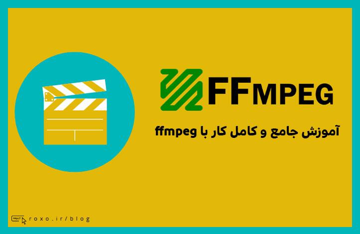 آموزش جامع و کامل کار با ffmpeg