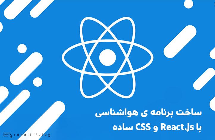ساخت برنامهی هواشناسی با React.js و CSS ساده