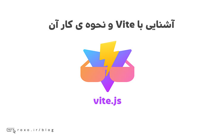 what-is-viteJS