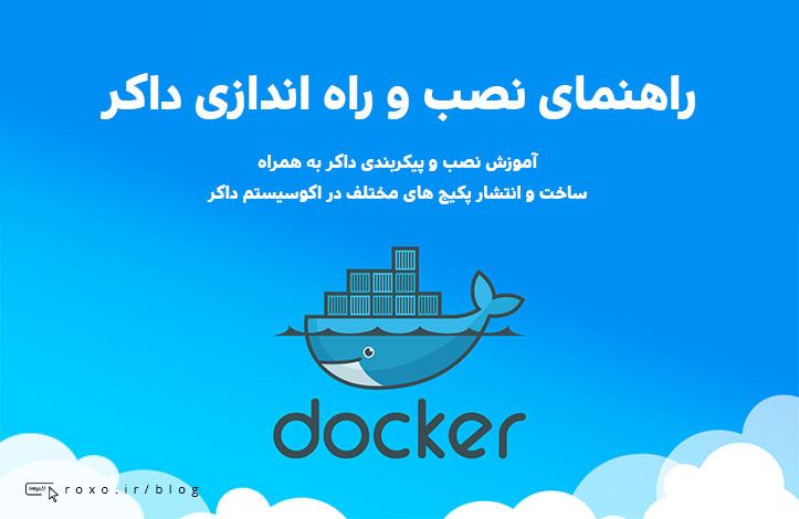 آموزش مقدماتی نصب و پیکربندی Docker