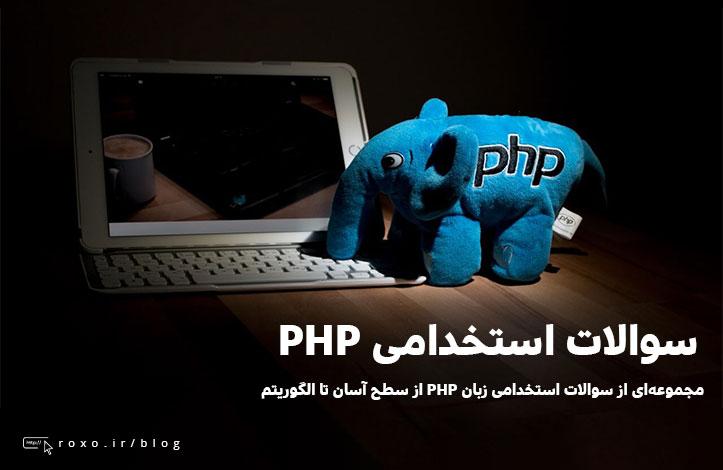 سوالات مصاحبه فنی PHP برای استخدام