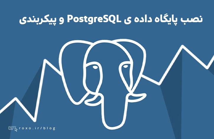 نصب پایگاه داده ی PostgreSQL و پیکربندی آن