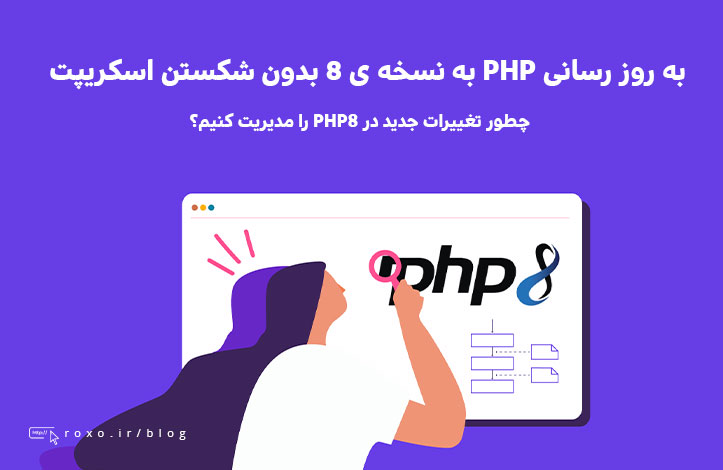 بهروزرسانی PHP به نسخهی 8 بدون شکستن اسکریپت