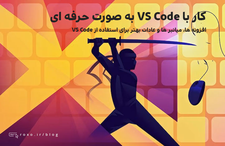 چطور مانند افراد حرفه ای با VS Code کار کنیم؟