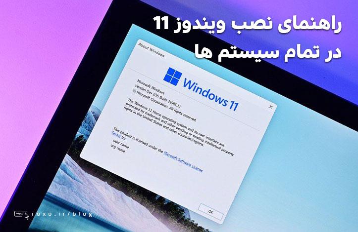 راهنمای نصب ویندوز ۱۱ در تمام سیستمها