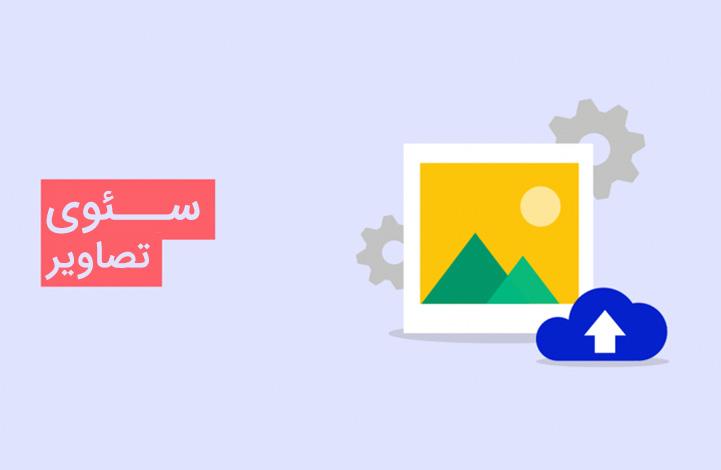 راهکارهای سئوی تصاویر برای موتورهای جستجو
