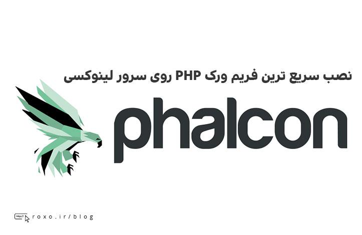 نصب Phalcon، سریعترین فریمورک PHP، روی سرور لینوکسی