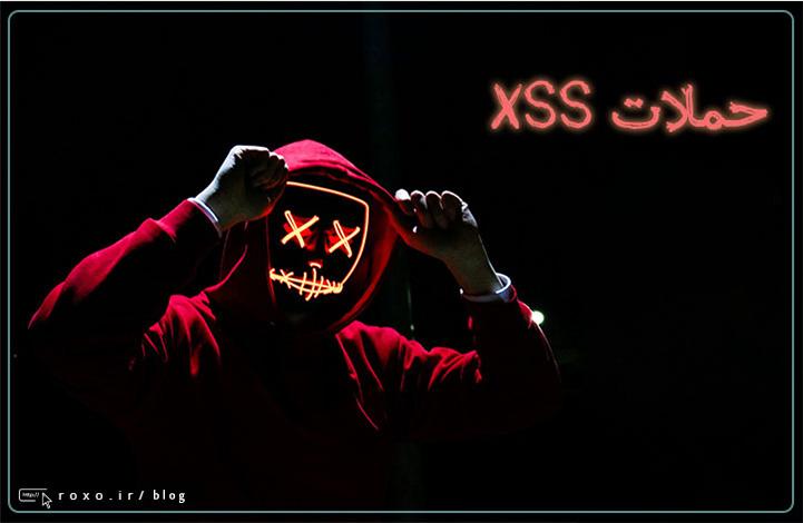 آشنایی با حملات XSS و راههای جلوگیری از آنها